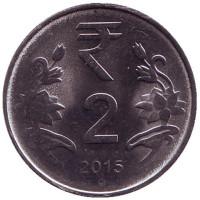"""Монета 2 рупии. 2015 год, Индия. (""""°"""" - Ноида)"""