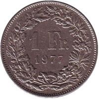 Гельвеция. Монета 1 франк. 1977 год, Швейцария.