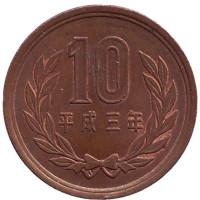 Монета 10 йен. 1991 год, Япония.