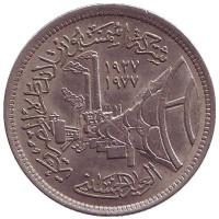Портландцемент. Монета 5 пиастров. 1978 год, Египет.