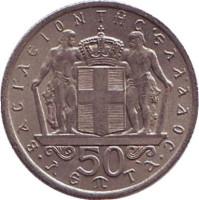Монета 50 лепт. 1966 год, Греция.