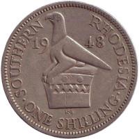 Птица. Монета 1 шиллинг. 1948 год, Южная Родезия.