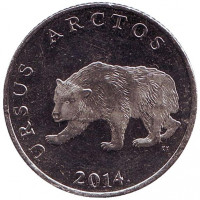 Бурый медведь. Монета 5 кун. 2014 год, Хорватия.