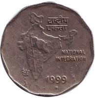 """Национальное объединение. Монета 2 рупии. 1999 год, Индия. (""""°"""" - Ноида)"""