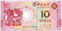 Год обезьяны. Банкнота 10 патак. 2016 год, Макао. Банк Китая.