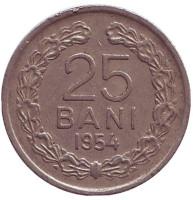 Монета 25 бани. 1954 год, Румыния.