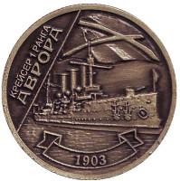 """Крейсер 1-го ранга """"Аврора"""". Сувенирный жетон, Санкт-Петербург. (коричневый)"""