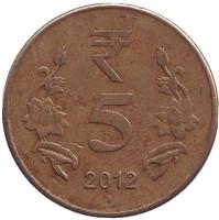 """Монета 5 рупий. 2012 год, Индия. (""""♦"""" - Мумбаи)"""