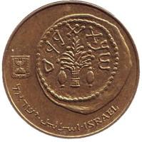 Ханука. Древняя монета. Монета 5 агор. 1990 год, Израиль.