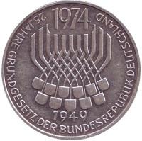 25 лет со дня принятия конституции ФРГ. Монета 5 марок. 1974 год, ФРГ.