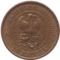 """""""Гадкий утёнок"""". Сказки Ганса Кристиана Андерсена. Монета 10 крон. 2005 год, Дания."""