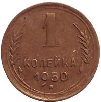Монета 1 копейка. 1950 год, СССР.