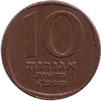 Монета 10 новых агор. 1981 год, Израиль.