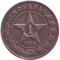 Монета 1 рубль. 1922 год (П.Л), РСФСР.