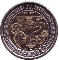90 лет Южноафриканскому Резервному Банку. Монета 5 рандов. 2011 год, ЮАР.