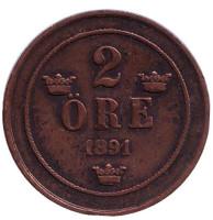 Монета 2 эре. 1891 год, Швеция.