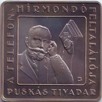Тивадар Пушкаш. Монета 1000 форинтов. 2008 год, Венгрия. BU.
