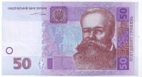 Михаил Грушевский. Банкнота 50 гривен. 2004 год, Украина.
