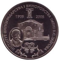 100-летие со дня основания Института виноградарства и виноделия имени В.Е.Таирова. Монета 2 гривны. 2005 год, Украина.