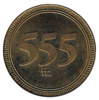 Жетон 555 fr. Y632. Франция.