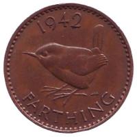 Крапивник. (Птица). Монета 1 фартинг. 1942 год, Великобритания.