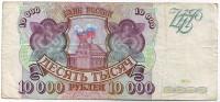 Банкнота 10000 рублей. 1993 год, Россия.