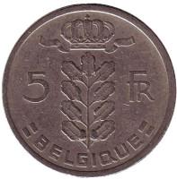 5 франков. 1950 год, Бельгия. (Belgique)