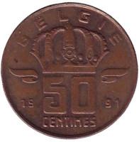 50 сантимов. 1991 год, Бельгия. (Belgie)