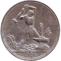 Молотобоец. Монета 50 копеек, 1924 год (П.Л), СССР.