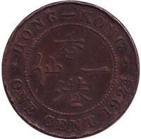 Монета 1 цент. 1924 год, Гонконг (Британская колония).