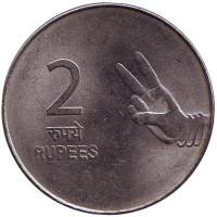 """Монета 2 рупии. 2008 год, Индия. (""""*"""" - Хайдарабад)"""