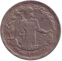 Годовщина октябрьской войны. Монета 5 пиастров. 1974 год, Египет.