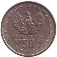 Монета 50 лепт. 1971 год, Греция.