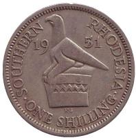 Птица. Монета 1 шиллинг. 1951 год, Южная Родезия.