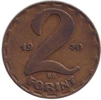 Монета 2 форинта. 1970 год, Венгрия.