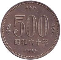 Росток адамова дерева. (Павловния). Монета 500 йен. 1985 год, Япония.