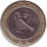 Голубь мира, держащий в клюве лавровую ветвь. Монета 2 конвертируемые марки. 2008 год, Босния и Герцеговина.