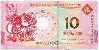 "Год обезьяны. Банкнота 10 патак. 2016 год, Макао. Национальный банк ""Ультрамарино"".."