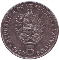 Монета 5 боливаров. 1990 год, Венесуэла.
