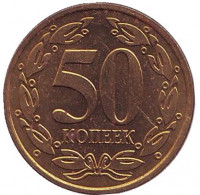 Монета 50 копеек. 2005 год, Приднестровская Молдавская Республика. (Немагнитная!). aUNC.
