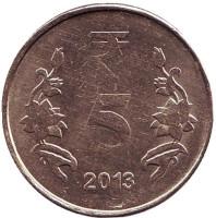 Монета 5 рупий. 2013 год, Индия. (Без отметки монетного двора)