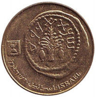 Ханука. Древняя монета. Монета 5 агор. 1992 год, Израиль.
