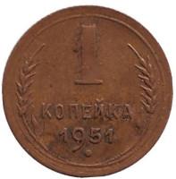 Монета 1 копейка. 1951 год, СССР.