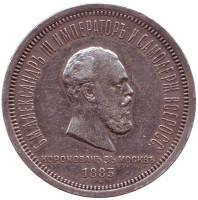 Коронация Александра III. Монета 1 рубль. 1883 год, Российская империя.