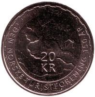 150 лет норвежской треккинговой ассоциации. Монета 20 крон. 2018 год, Норвегия.