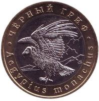 Чёрный гриф. Монетовидный жетон. 5 червонцев, 2018 год. ММД.