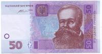 Михаил Грушевский. Банкнота 50 гривен. 2014 год, Украина.