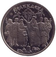 Праздник Воскресения. (Пасха). Монета 5 гривен. 2003 год, Украина.