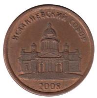 Исаакиевский собор. Сувенирный жетон. 2008 год.