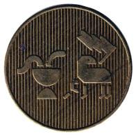 Жетон AZ. Чаша со змеёй. Сувенирный жетон.
